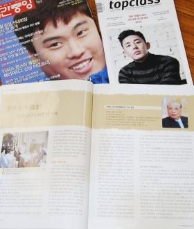 池田氏に関する記事を掲載する最近の韓国雑誌