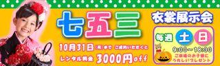 2011七五三衣裳展6