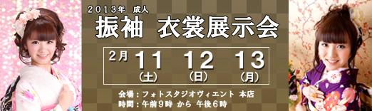 成人衣裳展2月