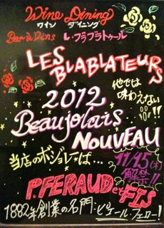 2012beaujolais_PFerraud.jpg