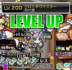 lv200☆