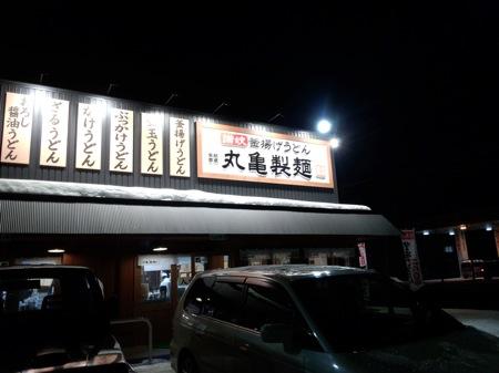 札幌市丸亀製麺札幌石山店