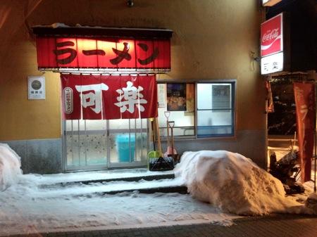 札幌市定山渓 可楽