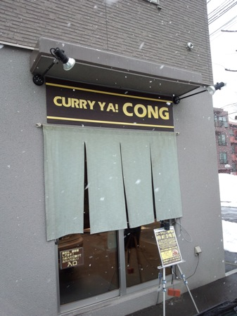 札幌市CURRY YA!CONG (コング)