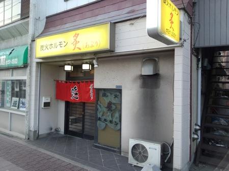 函館市 炭火ホルモン炙(あぶり)