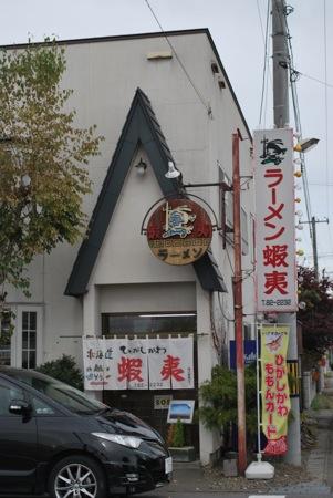 東川町 蝦夷ラーメン
