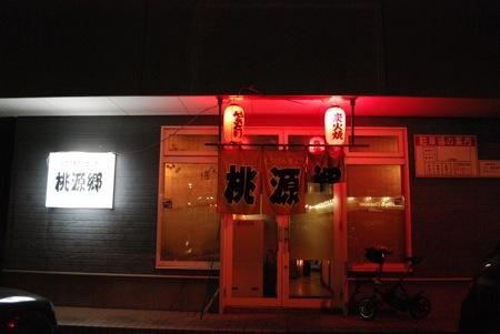 千歳市 くつろぎダイニング桃源郷