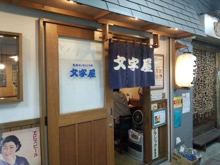 札幌市 昔懐かしもんじゃ焼 文字屋