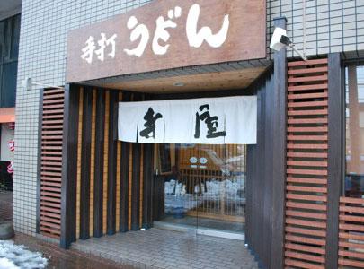 札幌手打うどん寺屋