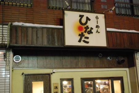 札幌市らーめんひなた