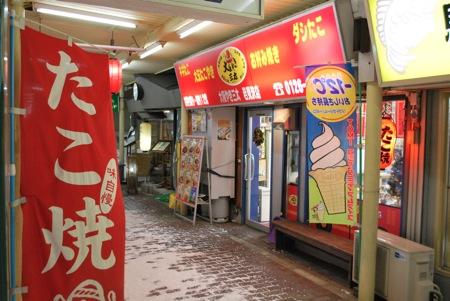 岩見沢市大阪やき三太