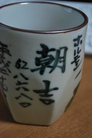 旭川市ホルモン朝吉(あさきち)