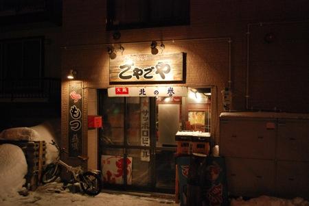 札幌市炭火やきとりごやごや