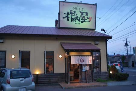 北斗市 中華そば櫓屋(やぐらや)