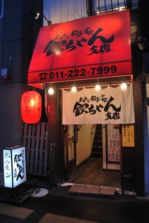 札幌市ホルモン・餃子・宴会 欽ちゃん支店