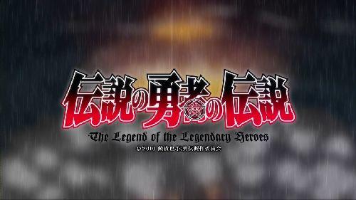 伝説の勇者の伝説  2