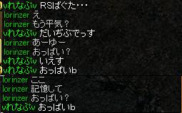 201008110843れなぷロリさん