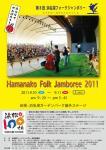 HFJ2011.jpg