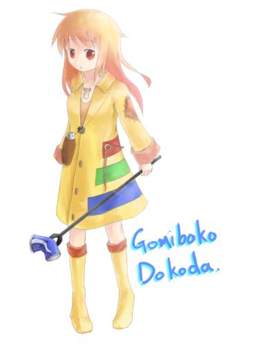 gomiba908.png