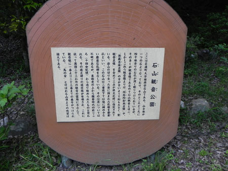 石山観音201006