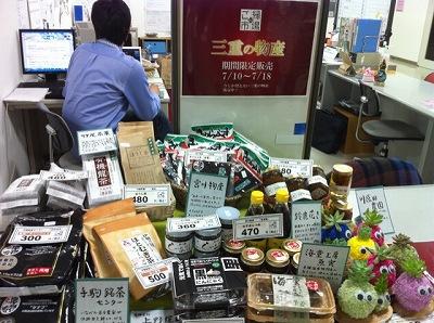ご縁市場物産販売 20100710