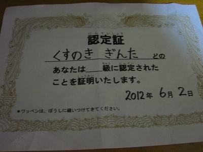 s-IMG_0502_20120609204851.jpg