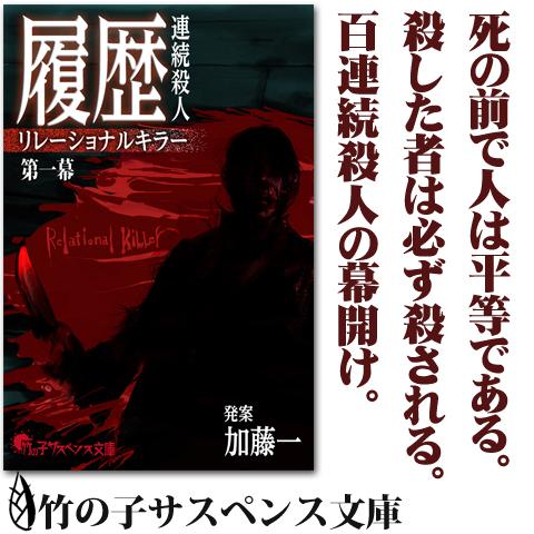 履歴 ~リレーショナルキラー 第一幕