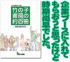 竹の子書房の約百冊(電子書籍版)