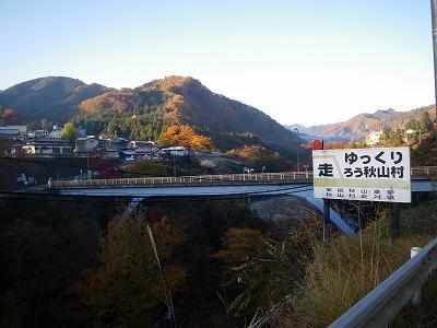 秋山温泉から