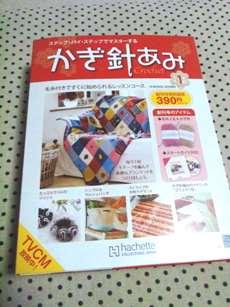 創刊号は390円(笑)