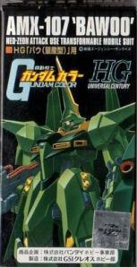 HG「バウ(量産型)」