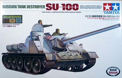 タミヤ1/35SU-100パッケージ