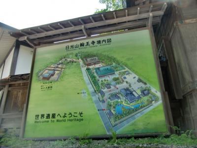 Nikko Trip 2