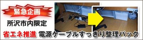 パソコンサポート ワンズ・ワン 電源ケーブル整理で省エネ