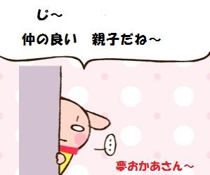 なかのよいIMG_6084[1]
