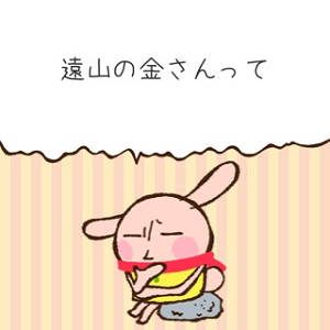 無tooyama no
