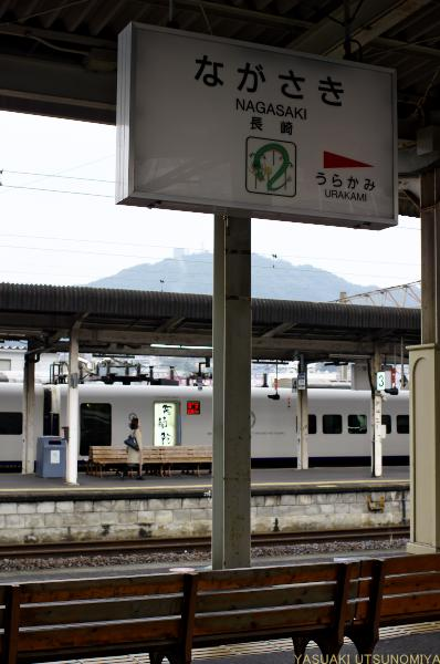 終点長崎駅