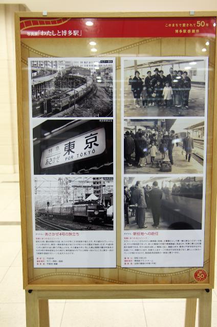 博多駅50周年