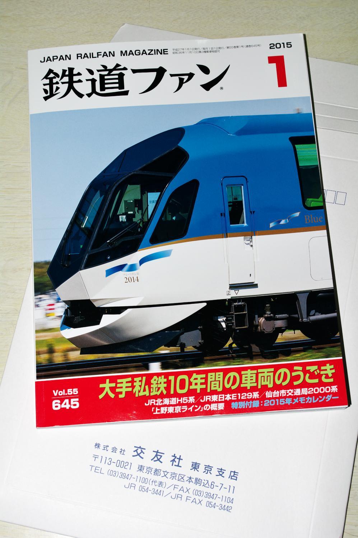 鉄道ファン2015年1月号