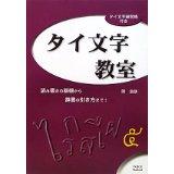 タイ文字教室 読み書きの基礎から辞書の引き方まで