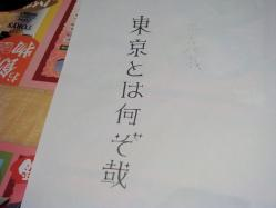 東京歴史・グルメ博覧会2010キャッチコピーデザイン