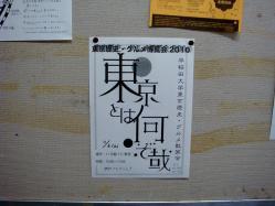 10月29日:早稲田祭第1回準備作業日 (13)