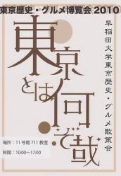 東京歴史・グルメ博覧会2010:ポスター