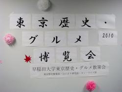 早稲田祭2010:東京歴史・グルメ博覧会2010 (54)