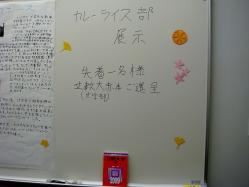 早稲田祭2010:東京歴史・グルメ博覧会2010 (57)