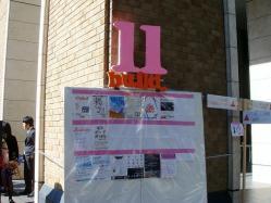 早稲田祭2010:東京歴史・グルメ博覧会2010 (83)