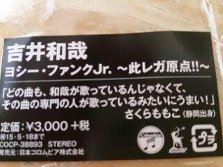 吉井カバー5