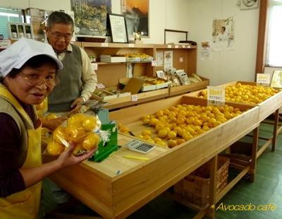 柚子直売所