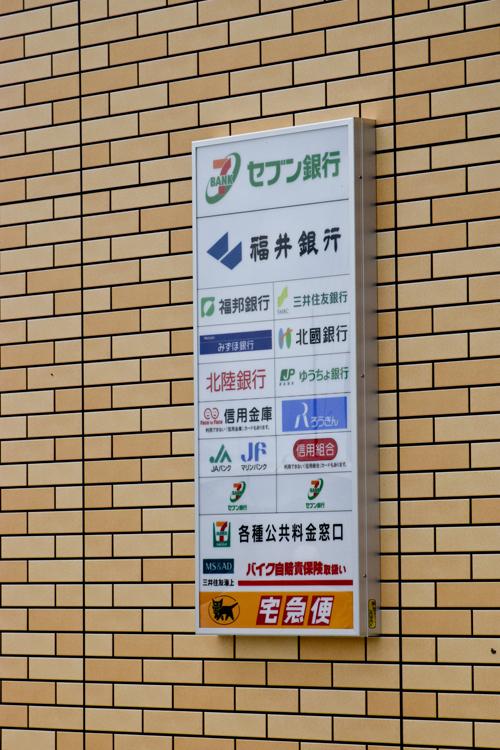 fukui_14_8_25_2.jpg