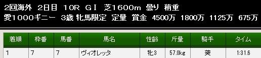 2012y10m13d_004812094.jpg